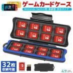 Nintendo Switch ゲームカードケース 32枚収納可能 ニンテンドー スイッチ ゲームソフト ケース 16枚(For Switchゲームカード)+16枚(For Micro SDカード)