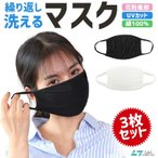 在庫あり 3枚入り マスク 繰り返し洗える マスク 布 男女兼用 大人 子供用 使い捨て 立体 伸縮性 綿100% 飛沫感染予防 ウィルス対策 花粉 PM2.5対策