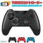 Nintendo Switch Proコントローラー Lite対応 PC対応 プロコン交換 振動 ゲーム スイッチ コントローラー ワイヤレス ジャイロセンサー TURBO機能 勝手に動く