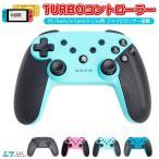 Nintendo Switch Proコントローラー 有線&無線対応 プロコン交換 振動 ゲーム スイッチ コントローラー ワイヤレス ジャイロセンサー TURBO機能 勝手に動く