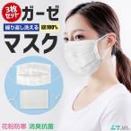 3枚入り マスク 繰り返し洗える マスク ガーゼ 布 男女兼用 大人 使い捨て 立体 伸縮性 綿100% 飛沫感染予防 ウィルス対策 花粉 防寒 UVカット PM2.5対策
