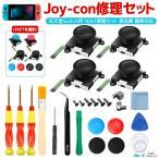 26in1 任天堂スイッチ ジョイコン 修理パーツ 工具フルセット Nintendo Switch ジョイコン 修理セット Joy-con 修理キット ジョイコン スティック