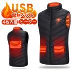 電熱ベスト USB式給電 電熱ジャケット ヒーター4枚内蔵 3段階温度調整 電熱ウェア 防寒ベスト 防寒ウェア 作業着 保暖服 水洗い 防風 チョッキ 防寒着 男女兼用