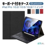 iPad Air4 2020 キーボード ケース Bluetooth キーボード カバー iPad Pro 10.2/10.5/10.9/11インチ オートスリープ スタンド機能付き キーボード 着脱式