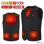 電熱ベスト USB式給電 電熱ジャケット ヒーター5枚 3段階温度調整 電熱ウェア 防寒ベスト 防寒ウェア 作業着 保暖服 水洗い 防風 チョッキ 防寒着 男女兼用