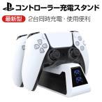 【2in1】PS5 コントローラー 充電器 USB給電式 ソニー プレイステーション5 充電 スタンド コントローラー 充電器 PlayStation 5コントローラー対応