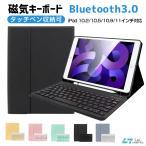iPad Air4 2020 キーボード ケース Bluetooth キーボード カバー iPad Pro 10.2/10.5/10.9/11インチ スタンド機能 着脱式 タッチペン収納 iPad Air 7/8世代