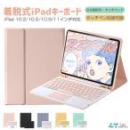 着脱式 iPad Air4 2020 キーボード ケース Bluetooth タッチパッド iPad Pro 10.2/10.5/10.9/11インチ スタンド機能 日本語配列 ペン収納 iPad Air 7/8世代