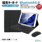 セット販売 iPad Air4 2020 キーボード ケース Bluetooth マウス付き iPad Pro 10.2/10.5/10.9/11インチ スタンド機能 着脱式 ペン収納 iPad Air 7/8世代