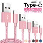 3本セット/1M+2M+3M Type-C 充電ケーブル TypeC ケーブル 高速充電データー通信可 アルミ合金 断線防止 1m/2m/3cm 選べる長さ 両面