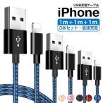 iPhone ケーブル 100cmアイフォン ケーブル iPhone 携帯用 充電器 データ転送可 Made for iPhone X iPhone8 7 / 7 Plus / 6S / 6S Plus 対応 1m×3本セット