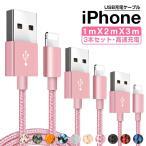 3本セット/1M+2M+3M iPhone 充電ケーブル iPhone ケーブル 高速充電データー通信可 両面 アルミ合金 断線防止 1m/2m/3cm 選べる長さ 送料無料
