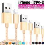 2m×3本セット iPhone充電 ケーブル アイフォン USBケーブル iPhone 携帯用 充電器 データ転送 iPhone7 iPhone7 Plus iPhone6S iPhoneSE iPad mini Air ケーブル
