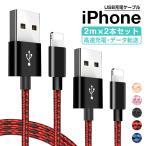 2m×2本セット iPhone7 ケーブル iPhone7Plus 充電ケーブル アイフォン 充電 コード 高速充電(MAX2.0A)対応 iOS10対応 高耐久ナイロン編仕様