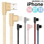 L字型 iPhone 充電ケーブル iPhone X iPhone8 ケーブル アイフォン USBケーブル 純正 高速充電 データ通信可 両面 アルミ合金 強化ナイロン 抜き差し簡単 1m