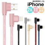 L型コネクタ iPhone X iPhone8 ケーブル 充電ケーブル iPad Air Pro iPhone7 Plus iPhone6s 充電 ケーブル アイフォン USBケーブル コード 急速充電 2m