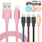 iPhone7 ケーブル 2m 充電ケーブル iPhone7 Plus ケーブル 充電器 iPhone ケーブル iPhone アイフォン USB アイホン ケーブル USB充電ケーブル 高耐久