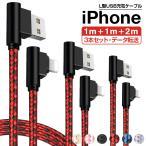 L字型 iPhone X iPhone8 ケーブル 1mx2本+2mx1本 充電ケーブル iPhone7 Plus ケーブル 充電器 iPhone ケーブル アイフォン USB アイホン ケーブル 高耐久