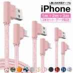 3本セット/1M+2M+3M L字型 iPhone 充電ケーブル iPhone X ケーブル アイフォン USBケーブル 高速充電 データ通信可 両面 アルミ合金 強化ナイロン 断線防止