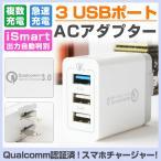 3ポート USB コンセント 複数充電 USBアダプター コンセント USB3ポート搭載 電源アダプタ AC QC3.0対応 急速充電 出力自動判別 スマホ アクセサリー