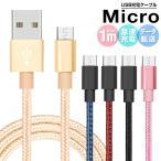 Micro usb ケーブル 1m Android USBケーブル マイクロ usb ケーブル アンドロイド 充電器 Samsung Nexus LG Android 充電ケーブル 充電コード micro USB端子