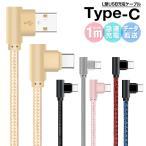 L字型 Type-C充電ケーブル Type C ケーブル USB Type-C 充電器 高速充電 データ通信可 両面 アルミ合金 強化ナイロン 抜き差し簡単 断線防止 1m