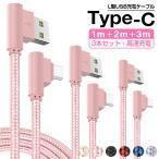 3本セット/1M+2M+3M L字型 Type-C 充電ケーブル タイプ-C ケーブル Type-C to USB A 充電器 高速充電 データ通信可 両面 アルミ合金 強化ナイロン 抜き差し簡単