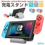 Nintendo Switch スタンド 充電しながら Nintendo Switch lite 充電 スタンド ニンテンドースイッチ スタンド Type-C ケーブル付き 充電チャージャー