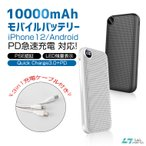 【Quick Charge3.0+PD】モバイルバッテリー 10000mAh 3A 3in1充電ケーブル Type-C/iPhone 12 PD18W急速充電対応 Android PSE認証済 3台同時充電