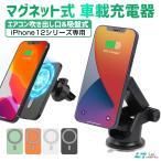 マグネット式 ワイヤレス 車載充電器 15W iPhone12シリーズ Galaxy Xperia 車載ホルダー エアコン吹き出し口&吸盤式 magsafeに適用 カーチャージャー