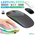 【2.4GHz&Bluetooth】ワイヤレスマウス Bluetooth5.2 マウス 静音 無線マウス USB充電式 薄型 3DPIモード Windows Mac対応 高精度 7色LED 光学マウス