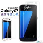 Galaxy S7 edge 保護フィルム Galaxy S7 edge TPU 曲面フィルム ギャラクシー エスセブン エッジ フルカバー 全面保護 指紋防止