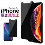 iPhone7 iPhone7 Plus 覗き見防止 強化ガラスフィルム 保護フィルム アイフォン7 アイフォン7プラス 覗き見防止フィルム のぞき見 防止 目隠し 液晶保護