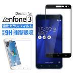ASUS ZenFone3 ZE520KL 保護フィルム ZenFone3 ZE520KL 強化ガラスフィルム エイスース ゼンフォン スリー 液晶フィルム ZE520KL フルカバー 全2色