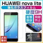 Huawei NOVA LITE ガラス huawei nova lite 強化ガラスフィルム ファーウェイ ノバ ライト ガラスフィルム 保護シート 強化ガラス 液晶保護フィルム