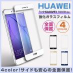 Huawei NOVA LITE 全面保護 ガラス フィルム 強化 ガラスフィルム HUAWEI nova lite SIMフリー フルカバー ファーウェイ スフィルム スマホ液晶保護 隙間無