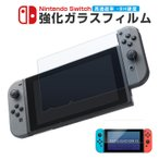 Nintendo Switch フィルム ガラス Nintendo Switch 強化ガラス 任天堂スイッチ 保護フィルム ガラスフィルム ニンテンドースイッチ用 液晶画面保護シート 9H硬度
