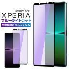 Xperia 1 II フィルム ブルーライトカットXperia 10 II ガラスフィルム エクスペリア 全面保護 Xperia 8/8 Lite/5/XZ/XZs XZ1 XZ2 XZ3 Ace Xperia1保護フィルム