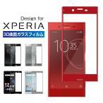ショッピングPREMIUM Xperia XZ Premium ガラスフィルム 3D SONY Xperia XZ Premium 全面保護フィルム エクスペリアXZ 曲面 XZ Premium SO-04J 強化ガラス プレミアム フィルム