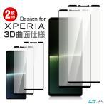 2枚セット Xperia 1/5/10 III 全面保護 強化ガラスフィルム 3D曲面 Xperia ACE2 保護シート sony Xperia1/5/10 II 液晶保護フィルム ガラスシート XZ1