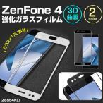 ZenFone 4 ガラスフィルム 曲面 ZenFone 4 ZE554KL ガラスフィルム 全面 ASUS ZenFone 4 SIMフリー フィルム ZenFone 4(ZE554KL) ゼンフォン4 フルカバー ガラス