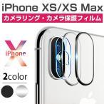 iPhone XS フィルム カメラレンズ iPhone XS Max カメ