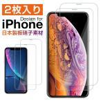 【2枚セット】iPhone XS フィルム iPhone XS Max ガラスフィルム iPhone XR iPhone 8 7 フィルム 強化ガラス アイフォン 保護フィルム 2.5D 日本板硝子