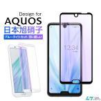 AQUOS R3 フィルム ブルーライトカット AQUOS sense 2 ガラスフィルム SHV44 SH-04L SHV43 SH-01L 保護フィルム 目に優しい アクオス シート