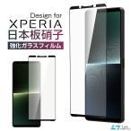 Xperia 5 II フィルム Xperia XZ3 強化ガラス Xperia 1/10 II 保護フィルム 3D熱曲げ加工 XZ1 全面保護 Xperia 8 Lite/8/5 XZ2 XZ3 Ace Xperia 1 保護シート
