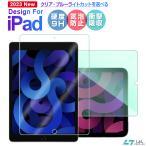 iPad Air 第4世代/iPad Pro 10.2 ガラスフィルム ブルーライトカット iPad Pro 11 iPad 第8世代 保護フィルム iPad Pro 11 2020/2018 液晶保護