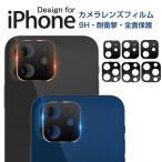 iPhone 11 Pro レンズカバー iPhone 11 Pro Max カメラレンズ 全面保護フィルム iPhone11 レンズ 液晶保護シート iPhone XS フィルム カメラレンズ 飛散防止処理