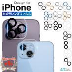 iPhone 12 mini/12/12 Pro/12 Pro Max カメラレンズ 液晶保護フィルム iPhone 11/11 Pro Max レンズカバー クリア 全面保護 液晶保護シート 防気泡 防汚コート