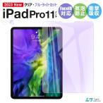 iPad Pro 11 ガラスフィルム FaceID対応 送料無料