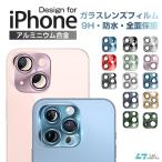 iPhone 12 レンズフィルム iPhone 12 Pro アルミ合金 全面吸着 レンズカバー iPhone 12 Pro Max 全面保護 iPhone 12 mini アルミ保護シート 飛散防止